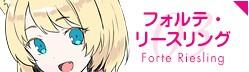 03.フォルテ・リースリング Forte Riesling