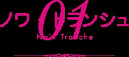 01.ノワ・トランシュ Noix Tranche